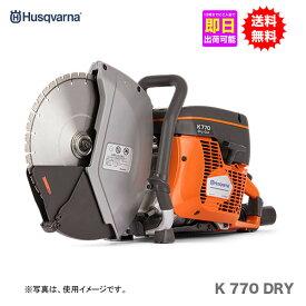 【ハスクバーナ】K770 DRY パワーカッター 【送料無料】ハスク純正高級ブレード M620 12インチ(1枚)付き (※写真のブレードとは異なります。)