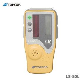 【送料無料】TOPCON / トプコン ローテーティングレーザー〈 RL-H5A専用受光器〉LS-80L(受光器のみ)