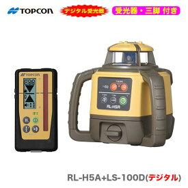 【送料無料】TOPCON / トプコン ローテーティングレーザー RL-H5A+LS-100D〈本体+デジタル受光器〔受光器フォルダも付属します〕+三脚付き〉【1年保証付】