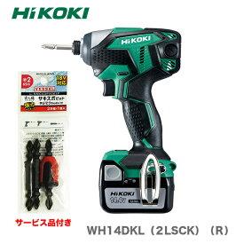 【ビット3本組付】HiKOKI  14.4V コードレスインパクトドライバー WH14DKL(2LSCK)(L)アグレッシブグリーン【オススメ】