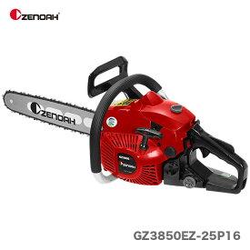 【オススメ】〈ゼノア〉 チェンソー GZ3850EZ-25P16