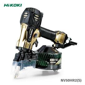 【オススメ】HiKOKI 高圧釘打機 NV50HR2(S)