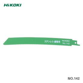 【オススメ】HiKOKI 湾曲セーバソーブレードNO.142 50枚入【まとめ買いでお買い得!】