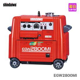 【数量限定】〈新ダイワ〉発電機兼用 エンジン溶接機 EGW2800MI【代引不可・車上引き渡し品】