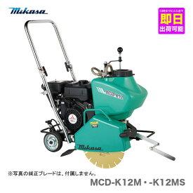 【代引不可】【オススメ】〈三笠産業〉コンクリートカッター MCD-K12M【新製品】