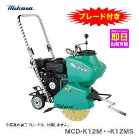 【代引不可】【オススメ】〈三笠産業〉コンクリートカッター MCD-K12M 《ブレード付き》(三笠純正ブレードではありません)【新製品】