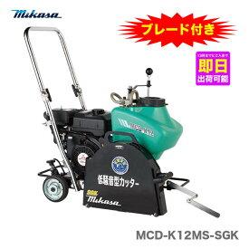 【代引不可】【オススメ】〈三笠産業〉コンクリートカッター MCD-K12MS-SGK 防音 《ブレード付き》(三笠純正ブレードではありません)【新製品】