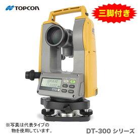 【三脚付】トプコン デジタルセオドライト DT-309LF【オススメ】