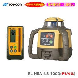 【送料無料】TOPCON / トプコン ローテーティングレーザー RL-H5A+LS-100D〈本体+デジタル受光器〔受光器フォルダも付属します〕(三脚無し)〉【1年保証付】