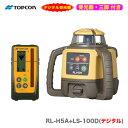 【三脚付】TOPCON / トプコン ローテーティングレーザー RL-H5A+LS-100D〈本体+デジタル受光器〔受光器フォルダも付…
