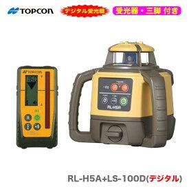 【三脚付】TOPCON / トプコン ローテーティングレーザー RL-H5A+LS-100D〈本体+デジタル受光器〔受光器フォルダも付属します〕+三脚付き〉【1年保証付】