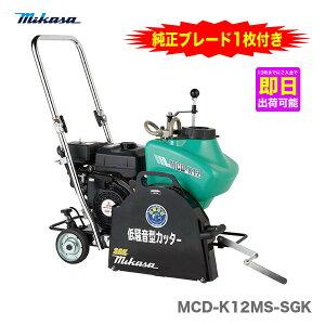【代引不可】【純正ブレード1枚付き!】〈三笠産業〉コンクリートカッター MCD-K12MS-SGK 防音【新製品】