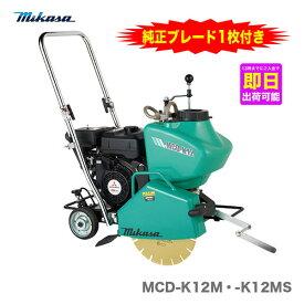 【代引不可】【純正ブレード1枚付き!】〈三笠産業〉コンクリートカッター MCD-K12MS【新製品】