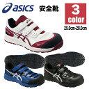 安全靴 アシックス asics ウィンジョブ WINJOB CP102 ホワイト×バーガンディ/ブルー×ホワイト/ブラック×シルバ…