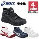 安全靴 アシックス asics ウィンジョブ WINJOB CP302 ホワイト×バーガンディ/ホワイト×ホワイト/インシグニアブ…