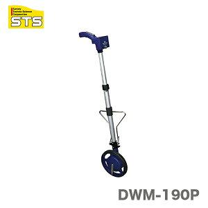【オススメ】〈STS〉防水型デジタルウォーキングメジャー DWM-190P【数量限定!アウトレット品】
