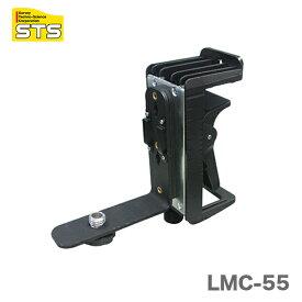 【オススメ】〈STS〉レーザー用マグネットクランプ  LMC-55