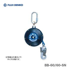 【超特価】【オススメ】〈藤井電工〉 落下防止装置・ベルブロック BB-60-SN-BX