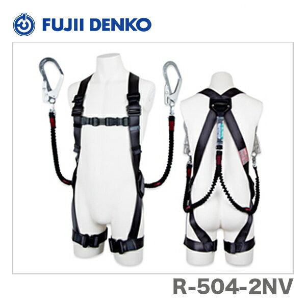 〈藤井電工〉 ツインランヤードハーネス R-504-2NV/Lサイズ