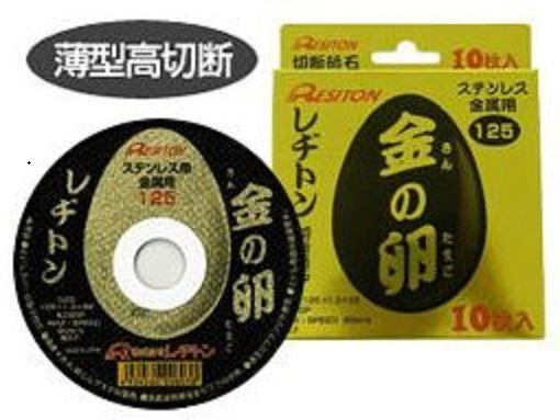 【大好評につき再入荷!】【数量限定大特価】レヂトン 金の卵 125×1.3×22mm 10枚入り
