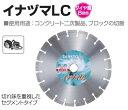 【枚数限定特価】【三京ダイヤモンド】エンジンカッター用ダイヤモンドブレード12インチ イナヅマLC LC-12C