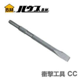 【超特価】【新品】【数量限定】 〈ハウスビーエム〉コールドチゼル CC-2132