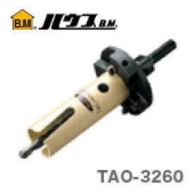 【新品】【数量限定】〈ハウスビーエム〉立ち上げオー フルセット TAO-3260