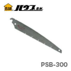 【超特価】【新品】【数量限定】〈ハウスビーエム〉パイプソー 替刃 PSB-300
