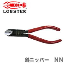 【超特価】【新品】【数量限定】〈ロブテックス〉斜ニッパー NN150