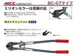 【超特価】【新品】【数量限定】〈MCC〉ボルトクリッパ BC-0745