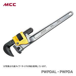 【新品】【数量限定】〈MCC〉パイプレンチ アルミ被覆鋼管専用 PWPDAL45