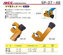 【超特価】【新品】【数量限定】〈MCC〉サヤ管カッタ37 SP-37
