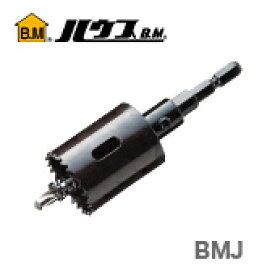 【超特価】【新品】【数量限定】〈ハウスビーエム〉バイメタルホルソーJ型 BMJ-27