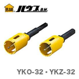【超特価】【新品】【数量限定】〈ハウスビーエム〉ヤネカワラオー YKZ-32