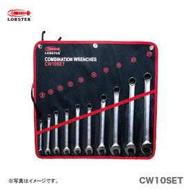 【超特価】【新品】【数量限定】〈ロブテックス〉コンビネーションレンチ 10本組セット CW10SET