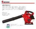 【ハスクバーナ・ゼノア】【NEW】エンジン式ハンディブロワ HBZ260EZ【数量限定価格】【送料無料】