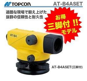 【オススメ】【新製品】TOPCON / トプコン オートレベル  AT-B4ASET