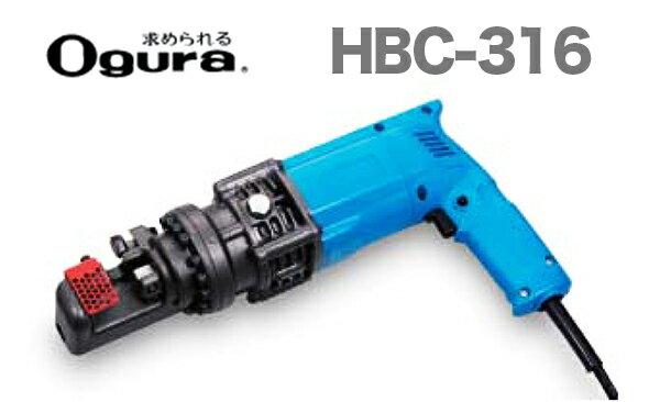 【新入荷】【特別価格】【オススメ】〈オグラ〉 電動油圧式鉄筋切断機 バーカッター HBC-316