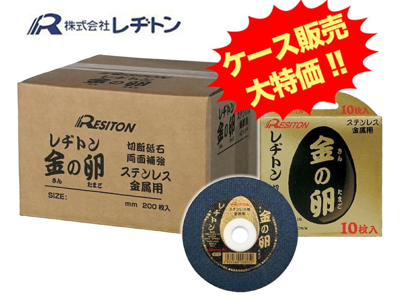 【売れ切れ次第終了】レヂトン 金の卵 105×1.0×15 200枚入り【送料無料】