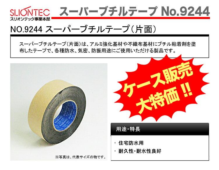 【オススメ】【ケース販売】〈スリオンテック〉 スーパーブチルテープ No.9244 片面 100mm×20m〔1ケース・8巻入〕