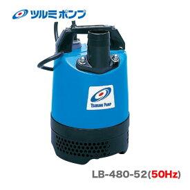 【新入荷】ツルミ(鶴見製作所)水中ポンプ LB-480-52(50Hz)