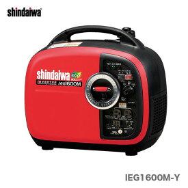 【オススメ】〈新ダイワ〉インバータ発電機 IEG1600M-Y (50/60Hz切替式)【代引不可】