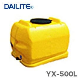 【オススメ】〈ダイライト〉ローリータンク YX-500L【代引不可】《個人名での発送不可》