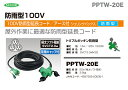 【超特価・新品・数量限定】日動工業(株)防雨ポッキン延長コード 20m PPTW-20E