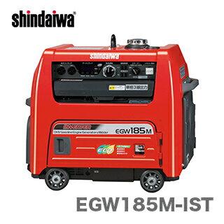 【数量限定】〈新ダイワ〉発電機 兼用 エンジン溶接機 EGW185M-IST【代引不可・車上引き渡し品】