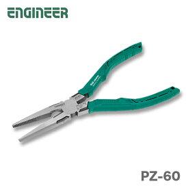 【オススメ】〈エンジニア〉ネジザウルスZ PZ-60