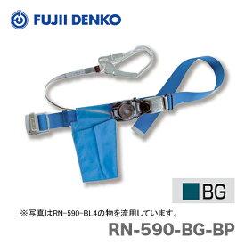 【超特価】【オススメ】〈藤井電工〉 ツヨロン安全帯 RN-590-BG-BP