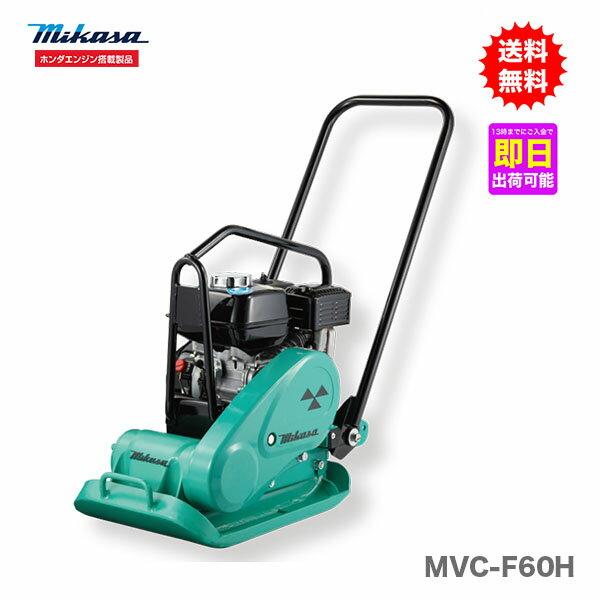 【代引不可】【5台限りです!】〈三笠産業〉プレートコンパクター MVC-F60H【新製品】