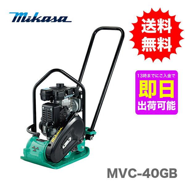 【代引不可】【数量限定】〈三笠産業〉プレートコンパクター MVC-40GB