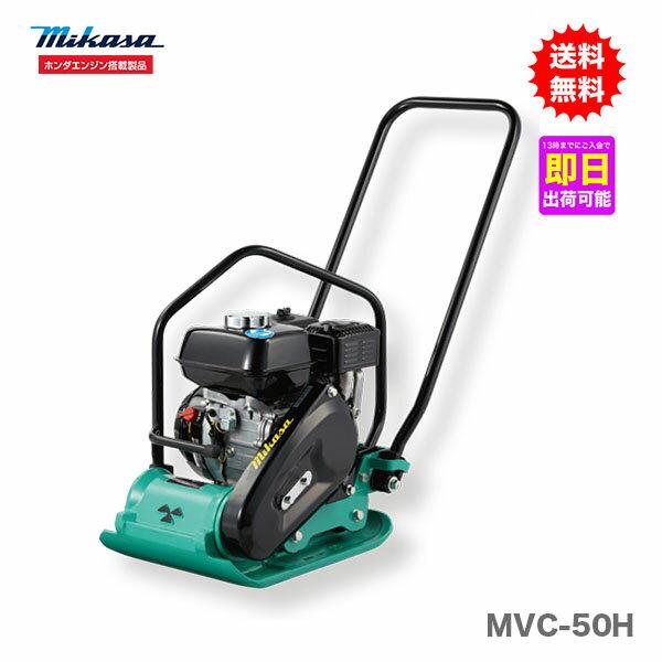 【代引不可】【オススメ】〈三笠産業〉プレートコンパクター MVC-50H 【新製品】